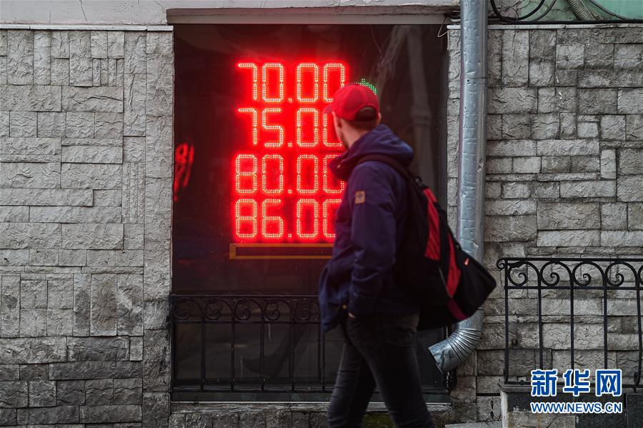 俄罗斯卢布对美元汇率下跌超4%至近四年低点
