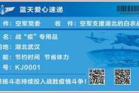 空军抗击疫情主题明信片发行