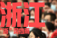 """""""浙""""风挡雨!2018位浙江援鄂医务人员全名单"""
