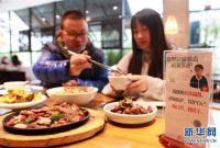 提倡公筷公勺