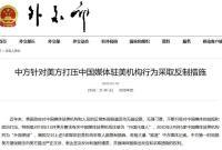 中方针对美方打压中国媒体驻美机构行为采取反制措施