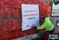 一批中国援助口罩运抵比利时