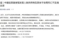 中国在英留学生求医被拒在家隔离死亡?驻英使馆辟谣