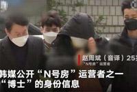 """韩国""""N号房""""事件引震怒 韩媒起底:嫌犯系超强学霸"""