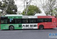 """杭州公交车换""""新衣"""" 为意大利战疫加油"""
