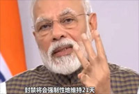 印度总理莫迪:25日起实施为期21天的全国封锁