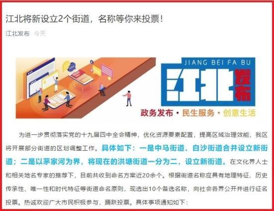 江北将新设立2个街道 名称等你来投票