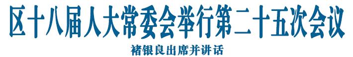 区十八届人大常委会举行第二十五次会议