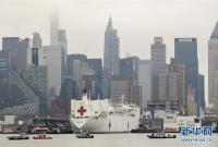 """美国海军医院船""""舒适""""号抵达纽约"""