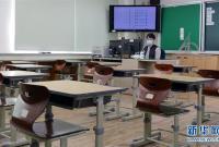 韩国宣布全国中小学将分批线上开学