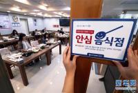 疫情下的韩国