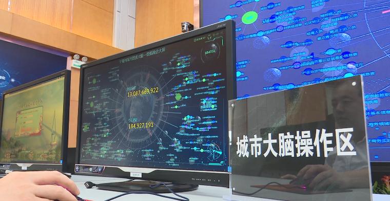 新技术提升治理能力 让城市更聪明更智慧