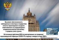 俄罗斯外交部:美国试图将本国疫情恶化的责任推卸给他人