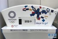 东京奥运会延期 日本间接损失将达750亿美元
