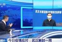 武汉无症状感染者比例有多高?武汉副市长回应