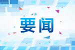 浙江调整2020年部分教育考试招生安排