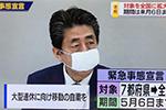 日本进入紧急状态 安倍拟向国民发放每人10万日元的补贴