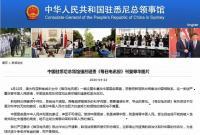 澳媒刊登辱华图片 中国总领事馆严正要求公开道歉