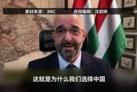 匈牙利官员质问BBC:除了中国 还有谁援助我们?