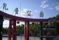 儿童公园封园改造 他们拿着老照片讲述与儿童公园的过往…