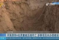 """河南原阳通报""""4儿童压埋致死"""":系生产安全责任事故"""