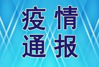 国家卫健委:5月8日新增确诊病例1例 为天津境外输入病例
