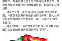 520是什么意思?伊朗驻华使馆给了个新解释