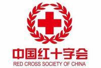 红十字基金会:去年收入7.61亿 公益支出6.967亿