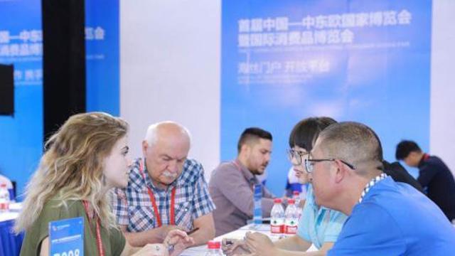 第二届中东欧国家博览会延期到明年 今年6月举行云洽会