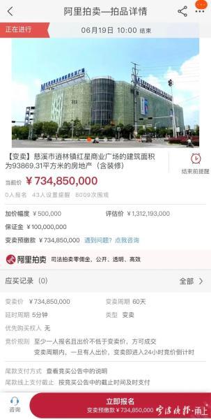 起拍价超7亿元!房产证165本!宁波这家商业广场拍卖
