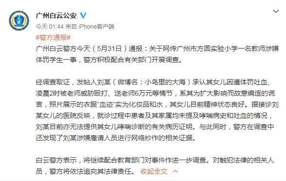 女童被老师体罚致吐血?广州警方:家长承认撒谎