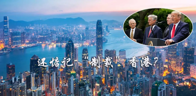 """玉渊谭天丨美国自顾不暇,还惦记 """"制裁""""香港?"""
