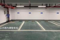 """江北维科尚江府的微型车位""""变大""""了 边上车位的认购人急了"""