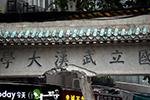 撞损武汉大学老牌坊司机涉嫌过失损毁文物罪 已被刑事立案