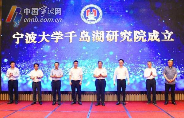 宁波大学千岛湖研究院挂牌成立设立多个研究中心-新闻中心-中国宁波网