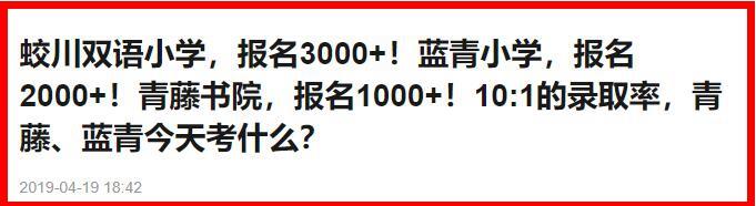 """宁波民办学校招生电脑派位数据汇总 热点学校""""择校热""""降温"""