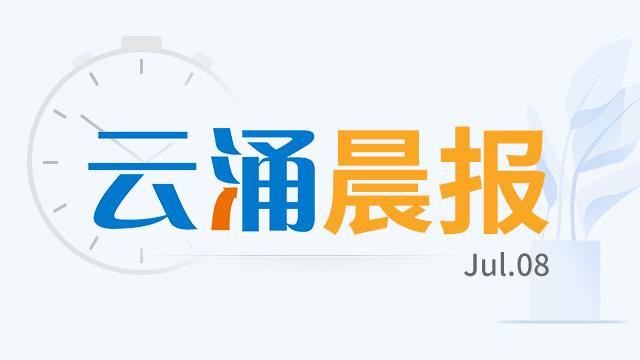 【云涌晨报】吉林省代表团来甬考察;宁波将重点发展五大新材料;今年科创板累计募资1114.08亿元