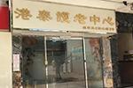 反弹!香港单日新增42例病例 其中23例和港泰护老中心有关