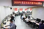 北京:走进高考评卷点