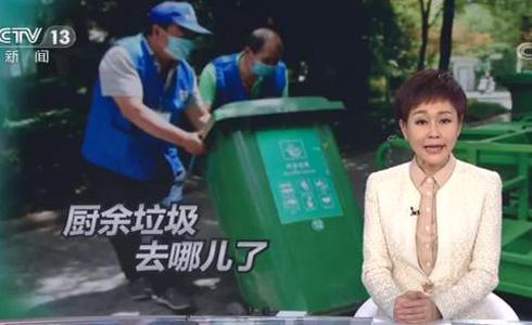 央视点赞宁波:厨余垃圾变身天然气 全国首创