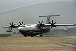 国产大型水陆两栖飞机AG600成功进行海上首飞