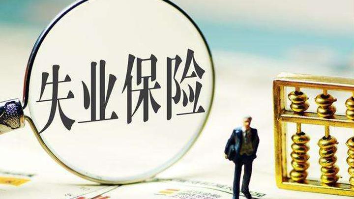 宁波市失业补助金发放超百万