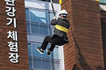 3名越南人从韩国隔离酒店逃跑:用缓降器滑下6楼
