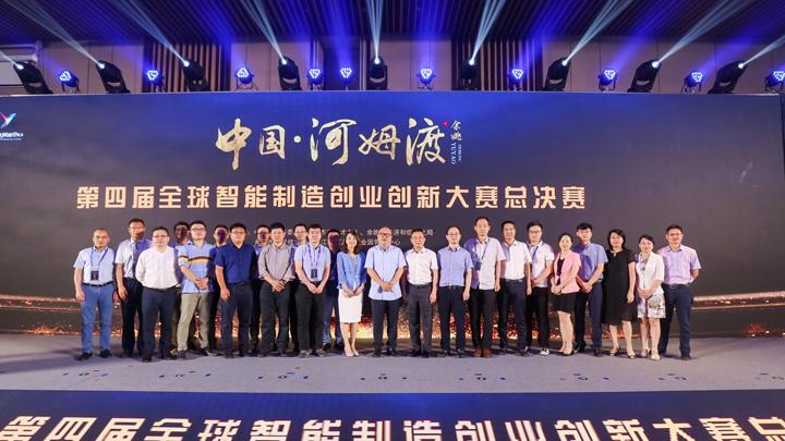 中国·河姆渡(余姚)第四届全球智能制造创业创新大赛圆满落幕