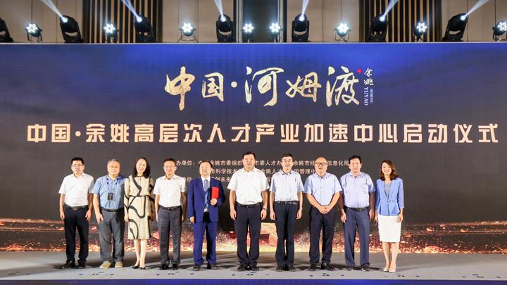中国·余姚高层次人才产业加速中心启动运营