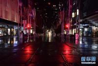 澳大利亚新冠疫情最严重地区升级防控 墨尔本实施宵禁