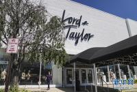 美国罗德与泰勒百货申请破产保护