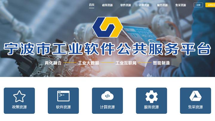宁波市工业软件公共服务平台上线