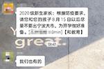 宁波有学校通知:8月15日后尽量不出大市?这是真的!