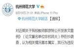 杭州师大回应教师抄袭豆瓣文章:取消职称晋升3年